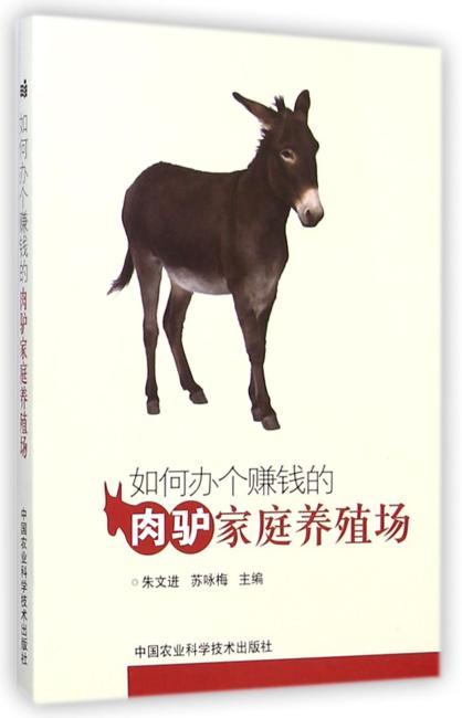 如何办个赚钱的肉驴家庭养殖场