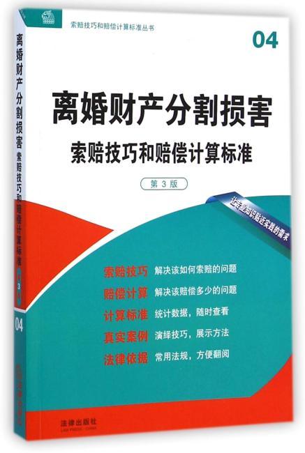 离婚财产分割损害索赔技巧和赔偿计算标准(第3版)