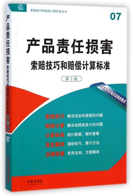 产品责任损害索赔技巧和赔偿计算标准(第3版)