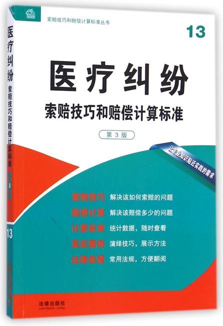 医疗纠纷索赔技巧和赔偿计算标准(第3版)