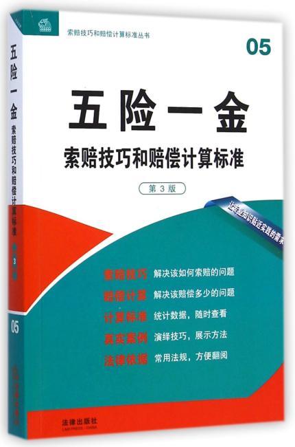 五险一金索赔技巧和赔偿计算标准(第3版)