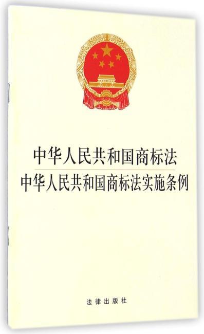 中华人民共和国商标法 中华人民共和国商标法实施条例