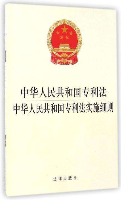 中华人民共和国专利法 中华人民共和国专利法实施细则