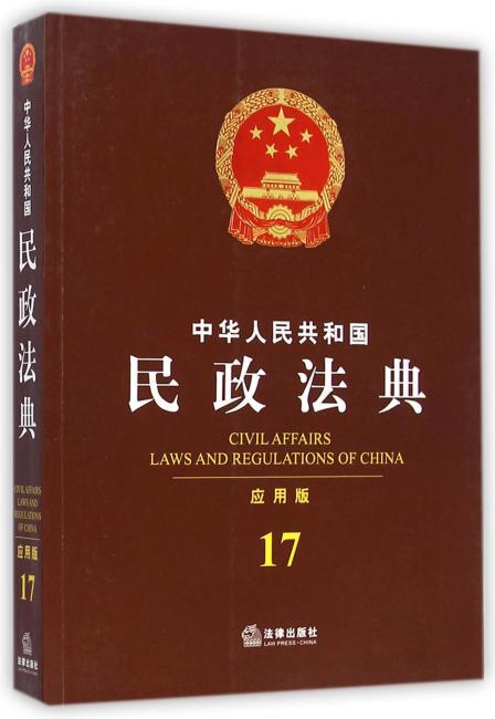 中华人民共和国民政法典(应用版)
