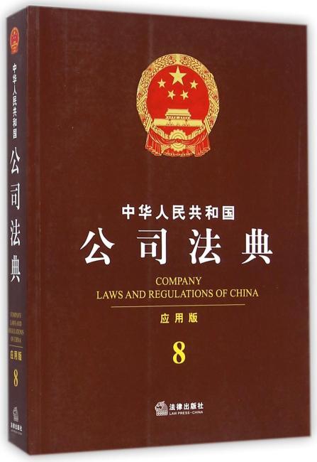 中华人民共和国公司法典(应用版)