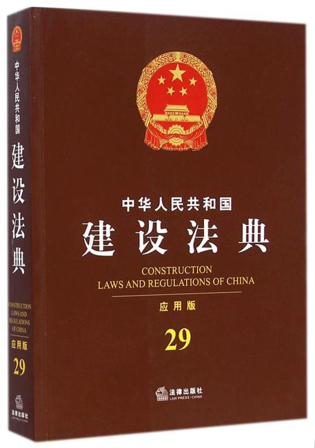 中华人民共和国建设法典(应用版)