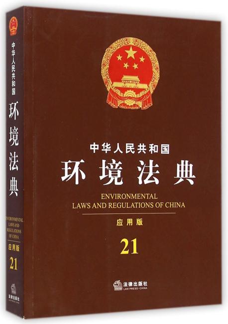 中华人民共和国环境法典(应用版)
