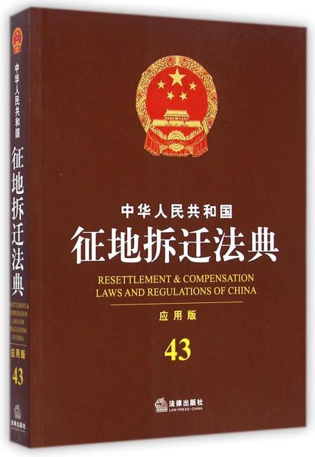 中华人民共和国征地拆迁法典(应用版)