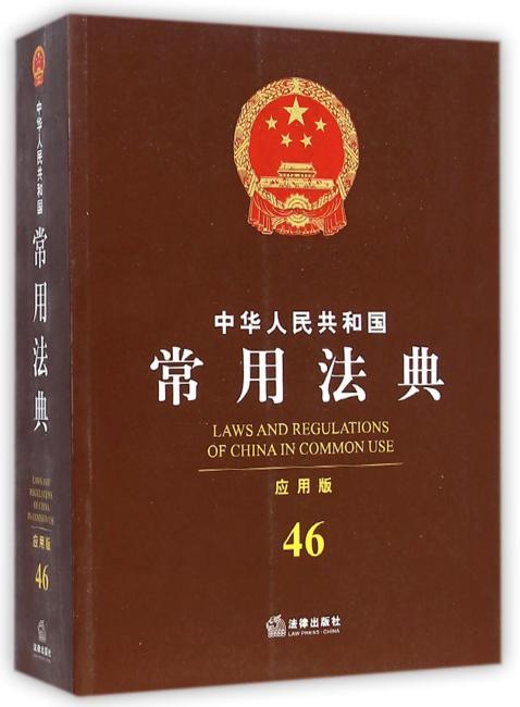 中华人民共和国常用法典(应用版)