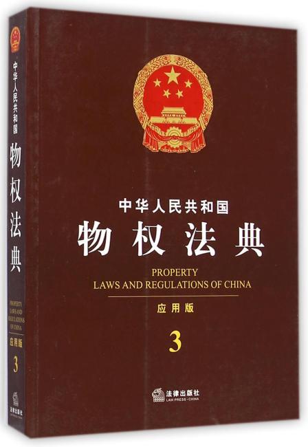 中华人民共和国物权法典(应用版)