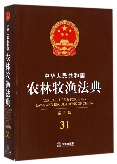 中华人民共和国农林牧渔法典(应用版)