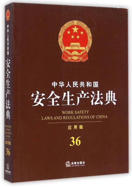 中华人民共和国安全生产法典(应用版)