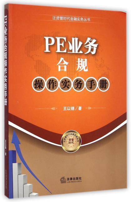 PE业务合规操作实务手册
