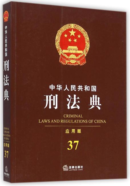 中华人民共和国刑法典(应用版)