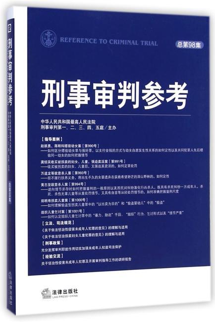 刑事审判参考(总第98集)