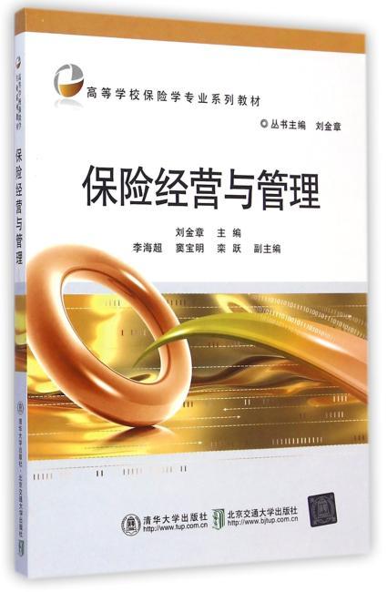 保险经营与管理(高等学校保险学专业系列教材)