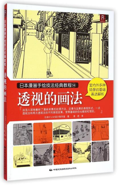 日本漫画手绘技法经典教程14:透视的画法