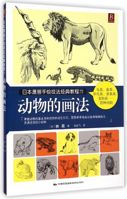 日本漫画手绘技法经典教程11:动物的画法