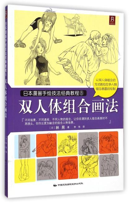 日本漫画手绘技法经典教程8:双人体组合画法
