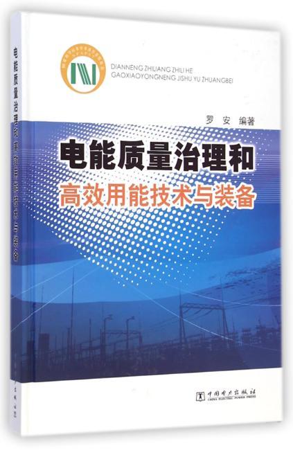电能质量治理和高效用能技术与装备