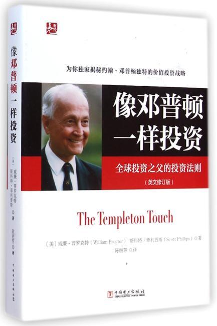 像邓普顿一样投资——全球投资之父的投资法则