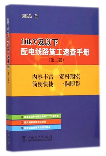 10kV及以下配电线路施工速查手册(第二版)