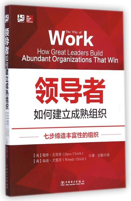 领导者如何建立成熟组织