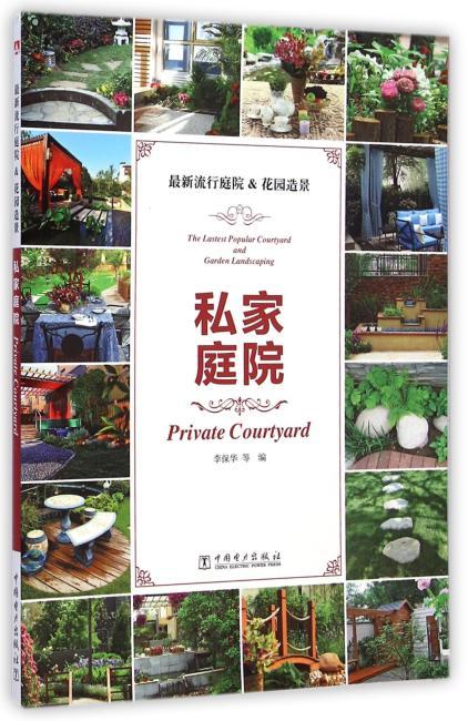 最新流行庭院&花园造景——私家庭院