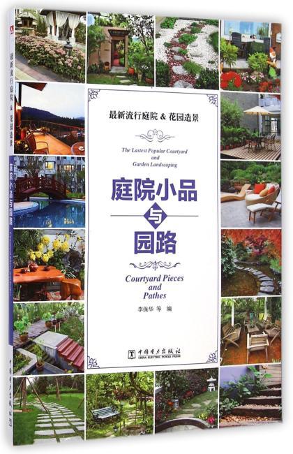 最新流行庭院&花园造景——庭院小品与园路