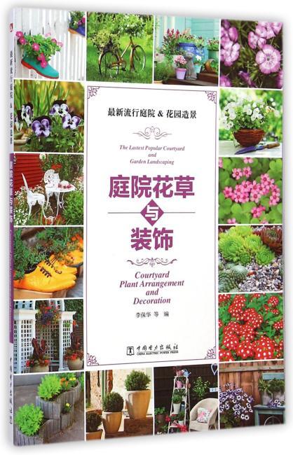 最新流行庭院&花园造景——庭院花草与装饰
