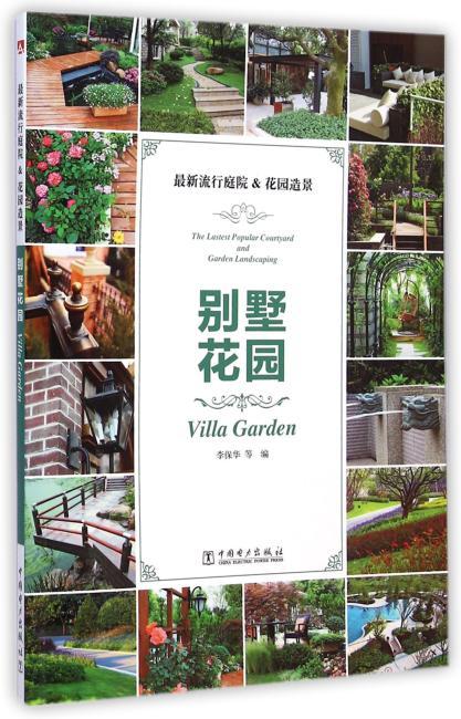 最新流行庭院&花园造景——别墅花园