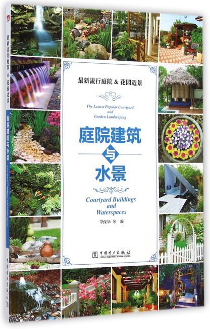 最新流行庭院&花园造景——庭院建筑与水景