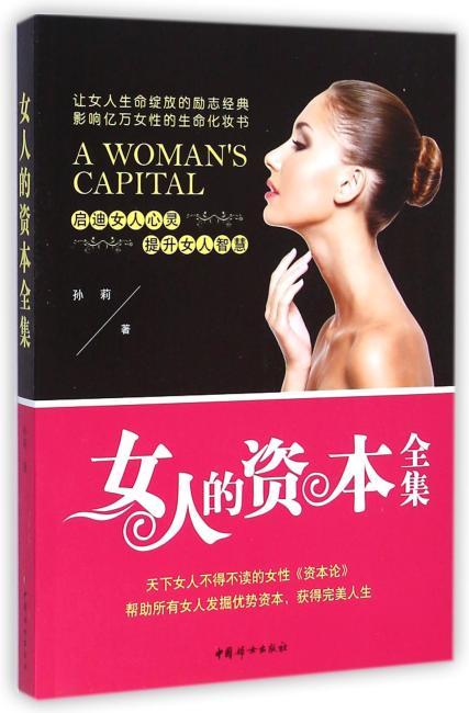 女人的资本全集(畅销珍藏版)(连续10多年中国本土销售最好的女性励志作品,通过阅读本书,每一位女性朋友都从中找到了提升自己的秘诀,进而灵活运用自身的资本,收获了令自己幸福的人生!)