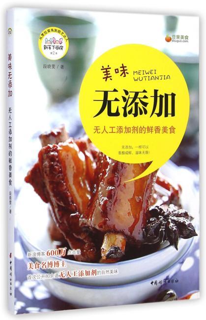 美味无添加:无人工添加剂的鲜香美食
