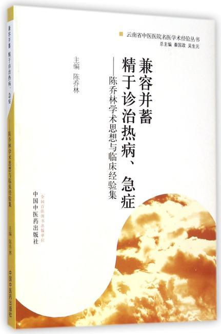 兼容并蓄   精于诊治热病、急症·陈乔林学术思想与临床经验集