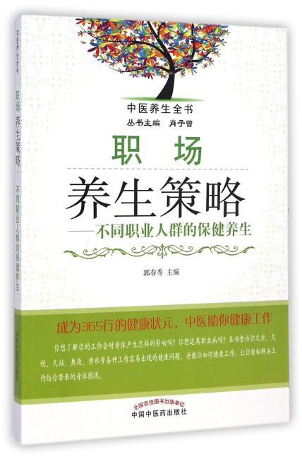 职场养生策略——不同职业人群的保健养生·中医养生全书