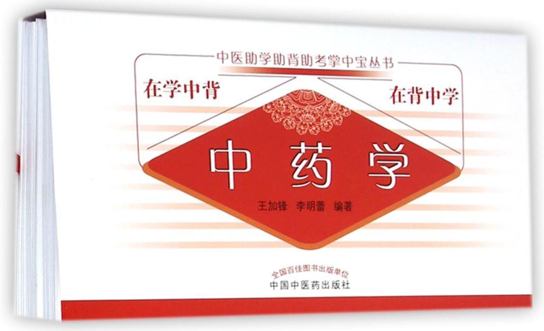 中药学·中医助学助背助考掌中宝丛书