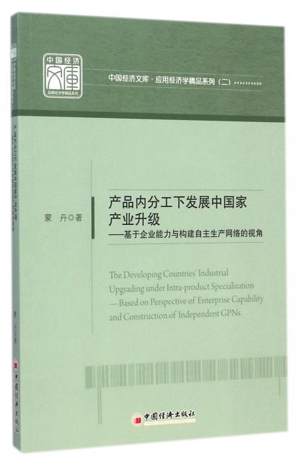 中国经济文库.应用经济学精品系列(二)产品内分工下发展中国家产业升级——基于企业能力与构建自主生产网络的视角