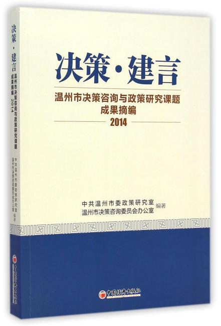 决策.建言——温州市决策咨询与政策研究课题成果摘编2014