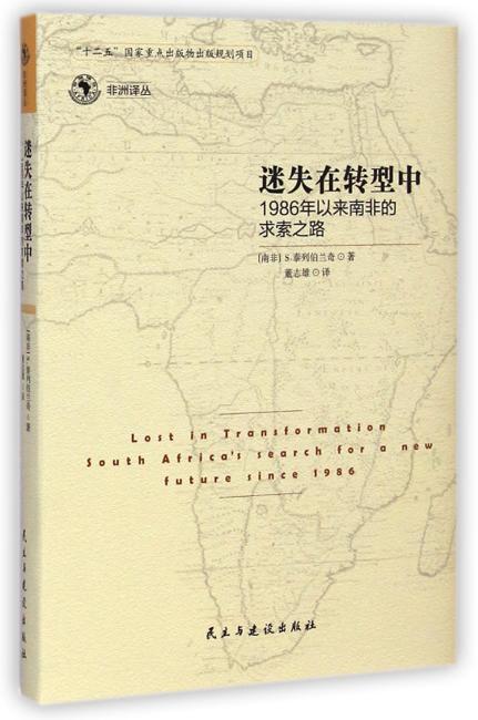 迷失在转型中:1986以来 南非的求索之路