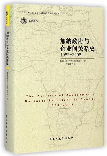 加纳政府与企业间的关系史1982-2008