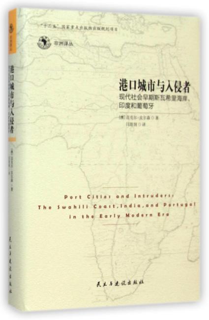 港口城市和入侵者:现代社会早期斯瓦希里海岸、印度和葡萄牙