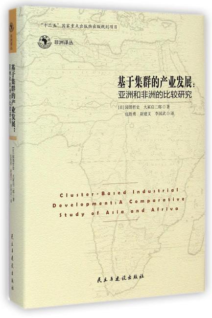 基于集群的产业发展:亚洲和非洲的比较研究