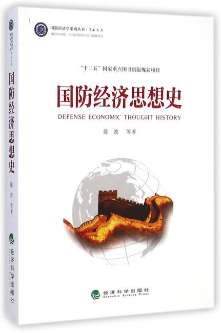 国防经济思想史