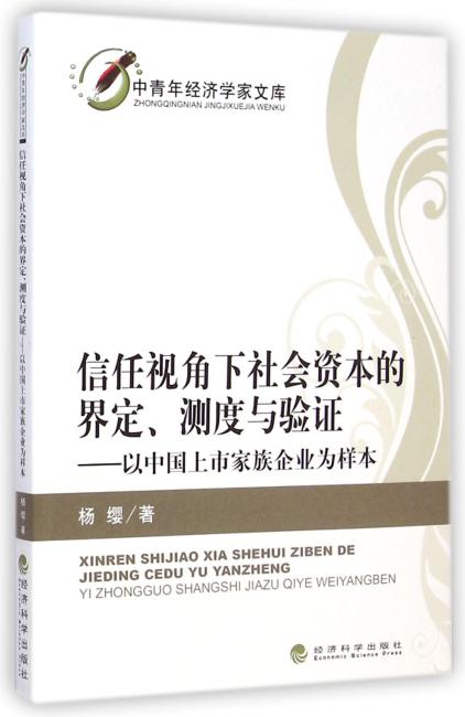 信任视角下社会资本的界定、测度与验证——以中国上市家族企业为样本