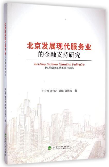 北京发展现代服务业的金融支持研究