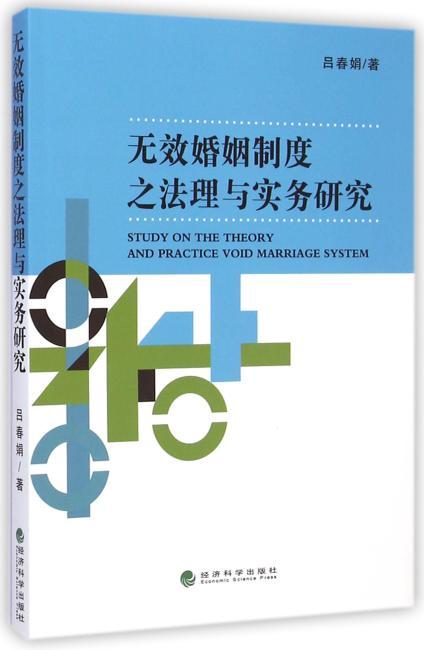 无效婚姻制度之法理与实务研究