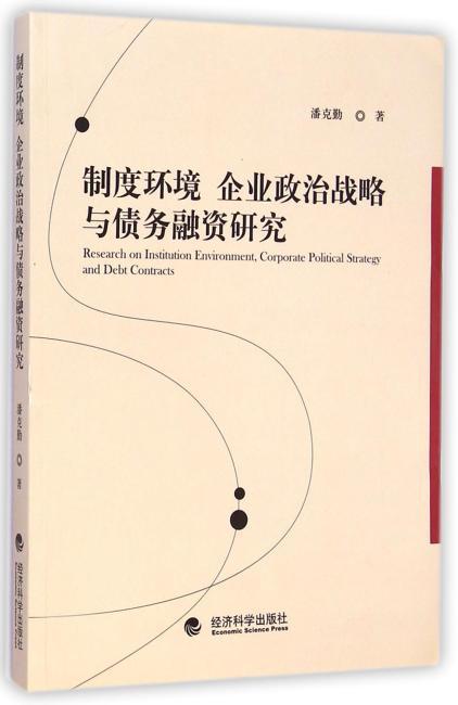 制度环境、企业政治战略与债务融资研究