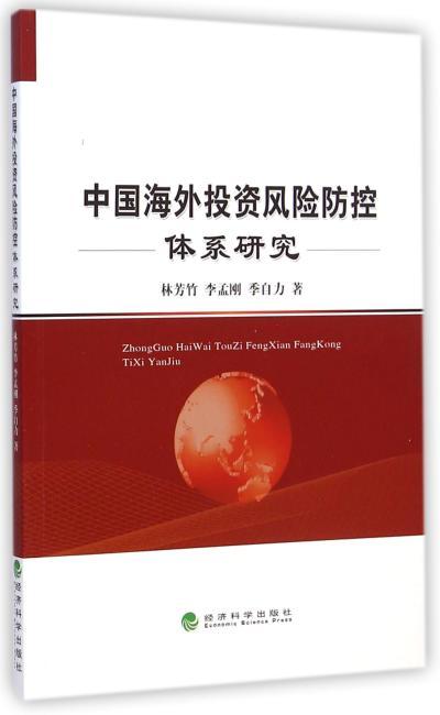 中国海外投资风险防控体系研究