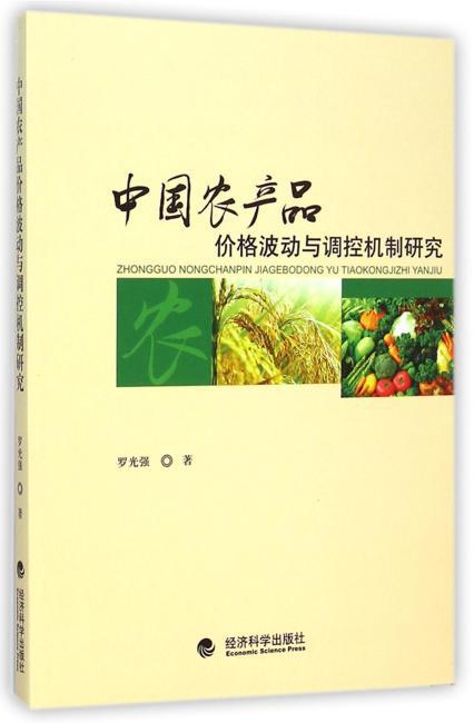 中国农产品价格波动与调控机制研究